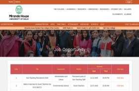 DU Recruitment 2018 : गैर शैक्षणिक पदों पर भर्ती के लिए अधिसूचना जारी