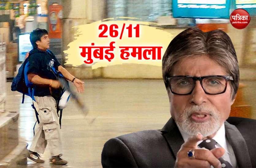 मुंबई हमले की 10वीं बरसी: जानें क्यों आतंकी कसाब ने अदालत में लिया था महानायक अमिताभ बच्चन का नाम