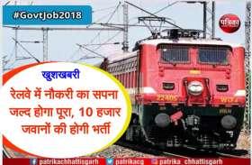 खुशखबरी: रेलवे में नौकरी का सपना जल्द होगा पूरा, 10 हजार जवानों की होगी भर्ती