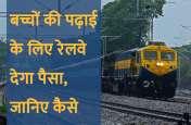 आपके बच्चों की पढ़ाई के लिए रेलवे देगा पैसा, जानिए क्या करना है
