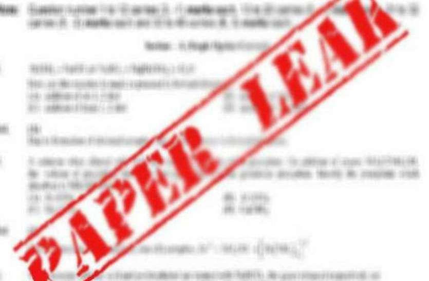 प्रश्नपत्र लीक, पुलिस कांस्टेबल भर्ती की लिखित परीक्षा रद्द