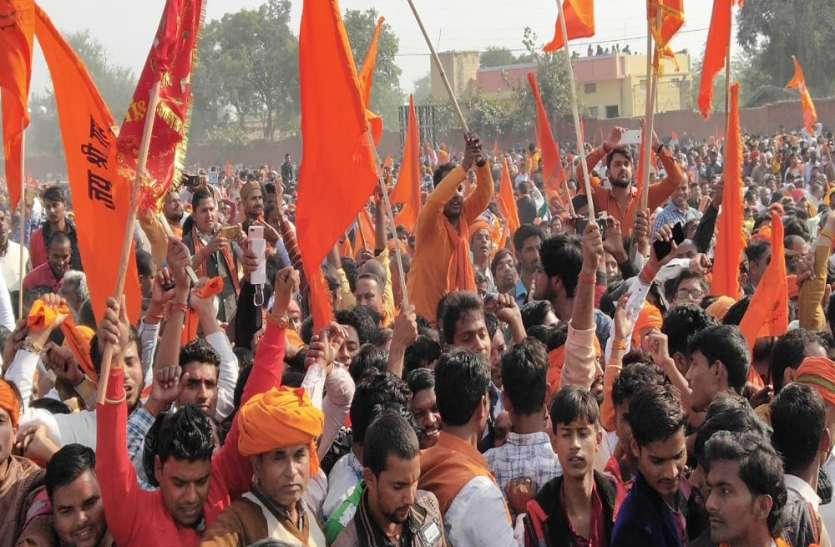 अयोध्या की मिट्टी हाथ में लेकर राम भक्तों ने खाई यह कसम, ..और फिर समाप्त हो गई विहिप की धर्मसभा