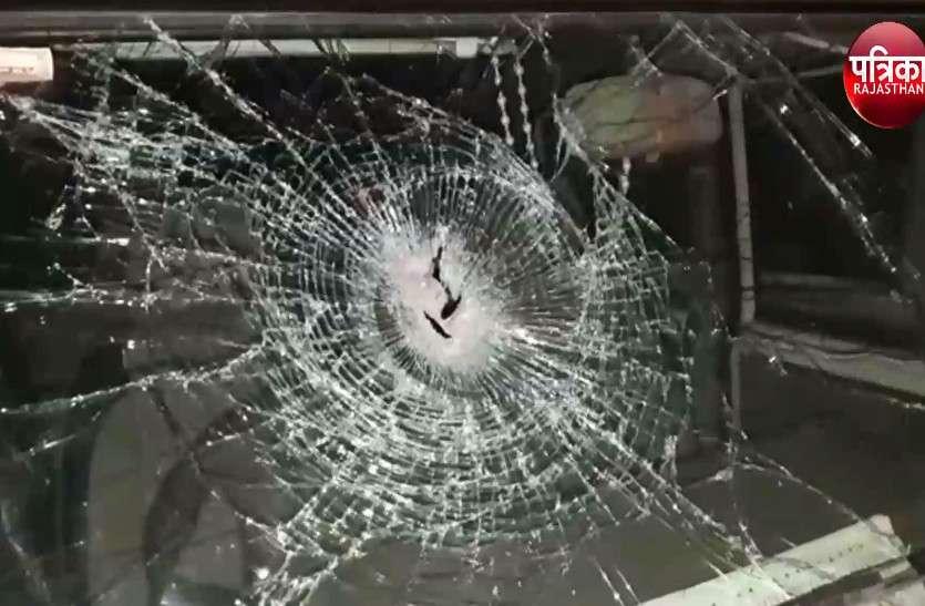 धौलपुर में भाजपा समर्थकों पर हमला
