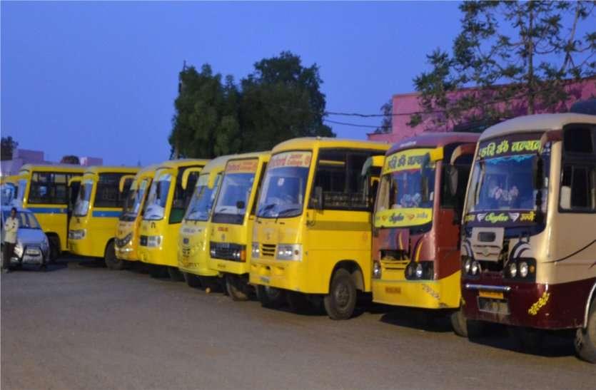 परिवहन अधिकारी ने तय की स्कूल संचालकों की जिम्मेदारी, जानें क्या है माजरा