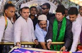 video : ख्वाजा गरीब नवाज की दरगाह में राहुल गांधी ने की जियारत, मजार शरीफ पर पेश की चादर