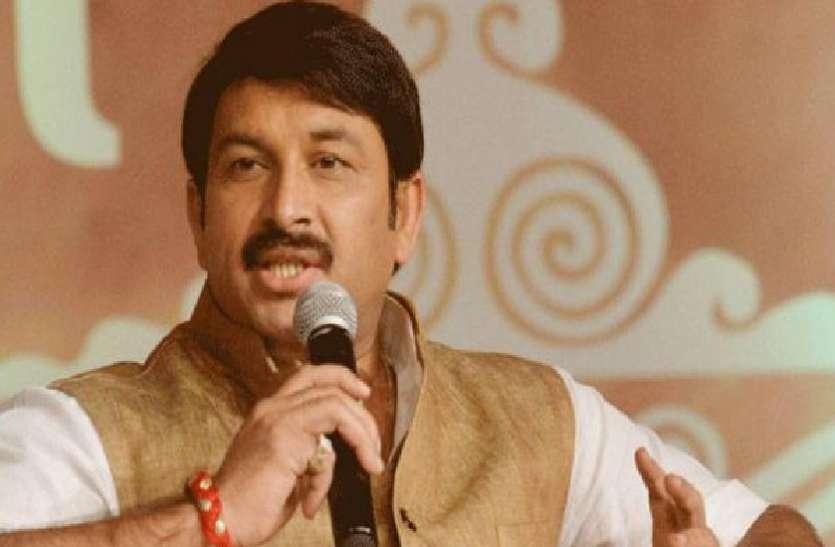 MP election news: दिल्ली के भाजपा अध्यक्ष मनोज तिवारी ने मप्र सरकार को लेकर कही ये बड़ी बात