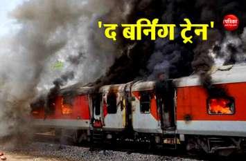 हरियाणा: कालका-हावड़ा एक्सप्रेस में लगी आग, पांच यात्री घायल