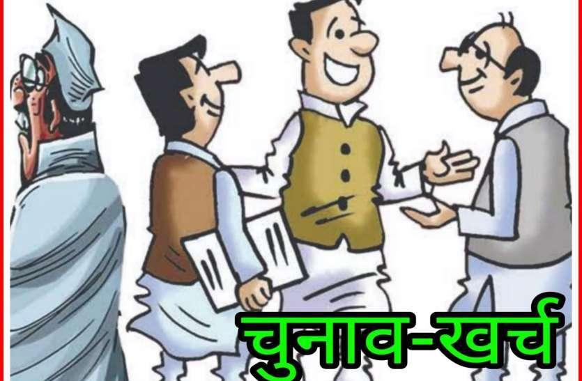 सभाओं और प्रचार पर खर्च का ब्योरा, उदयपुर की इस विधानसभा के उम्मीदवार हैं आगे....