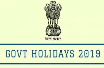 UP Government ने जारी की 2019 की Holidays List, जानिए कब-कब है अवकाश