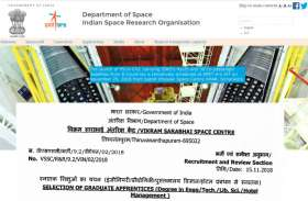 ISRO Recruitment 2018 :  173 पदों पर रिक्तियों के लिए जल्द करें आवेदन