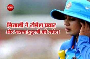 मिताली राज ने तोड़ी चुप्पी, रमेश पोवार और इडुल्जी पर लगाए गंभीर आरोप