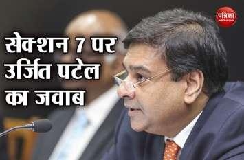उर्जित पटेल ने सेक्शन 7 पर संसदीय समिति को दिया जवाब,इन अहम मुद्दों पर रखा अपना पक्ष