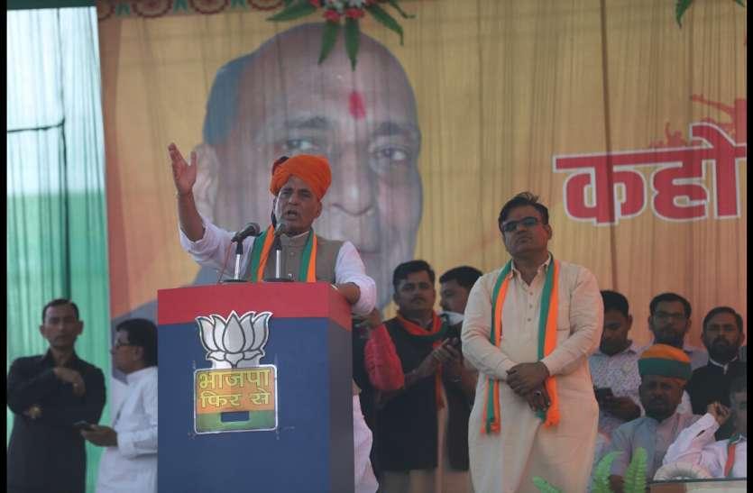 राजनाथ सिंह ने नोखा में किया चुनावी सभा को संबोधित,जमकर किया कांग्रेस पर प्रहार