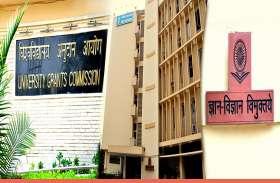 UGC में निकली भर्ती, 30 नवंबर तक कर सकते हैं अप्लाई