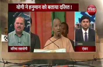 भगवान हनुमान को योगी आदित्यनाथ ने बताया दलित...ऐसी राजनीति का क्या है उद्देशय देखिए बड़ी बहस...