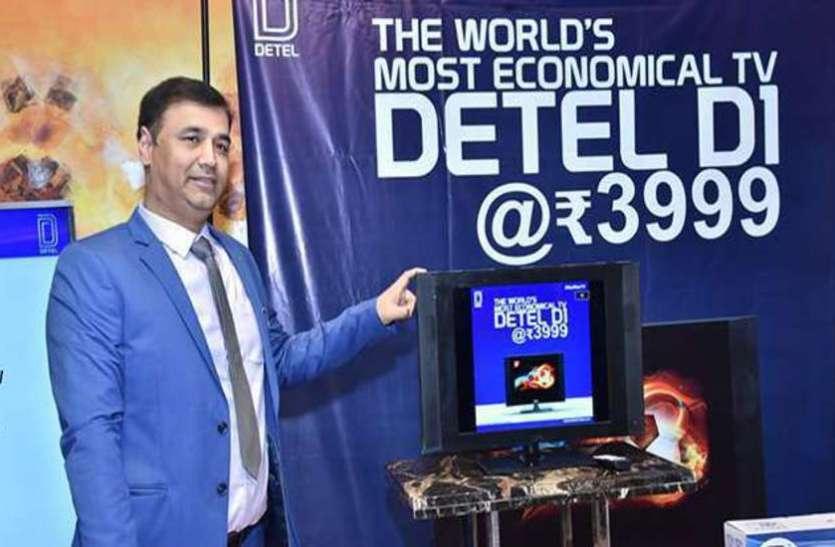 दुनिया का सबसे सस्ता LCD TV डीटल ने किया लॉन्च, कीमत मात्र 3999 रुपये