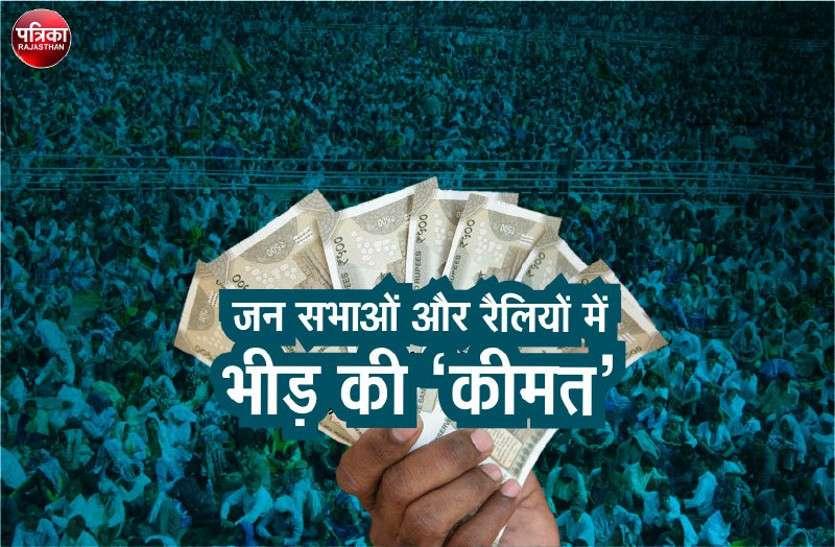 नेताओं की टेंशन दूर करने के लिए जन सभाओं और रैलियों में लगाई जा रही भीड़ की 'कीमत'