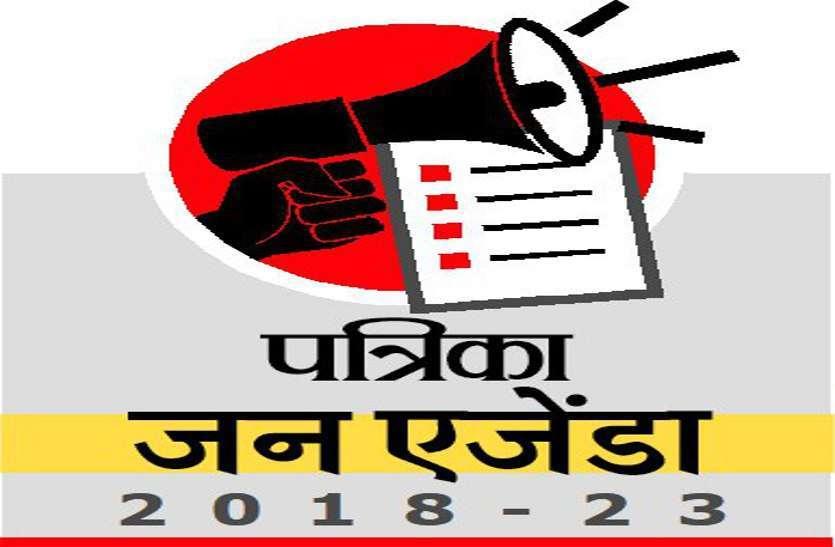 VIDEO : पत्रिका जन एजेंडा : वल्लभनगर विधानसभा के लोगों ने क्षेत्र की समस्याओं पर चर्चा की...