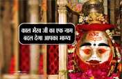 काल भैरव जी का एक नाम, बदल देगा आपका भाग्य