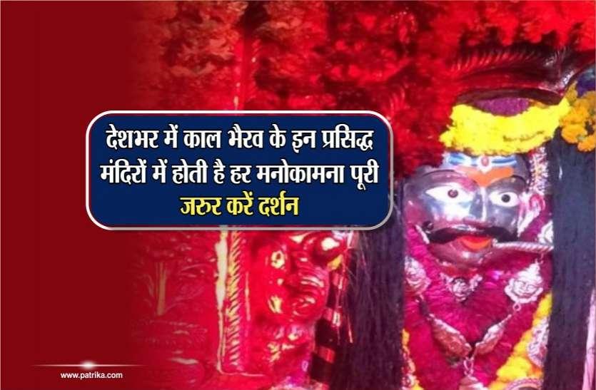 देशभर में काल भैरव के इन प्रसिद्ध मंदिरों में होती है हर मनोकामना पूरी, जरुर करें दर्शन