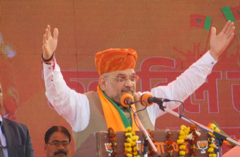 अगली बार बनेगी सरकार तो निकालेंगे घुसपैठिए,भाजपा की चुनावी सभा में बोले अमित शाह