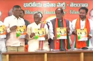 तेलंगाना में भाजपा ने घोषणा पत्र में किया अजीब वादा, जीते तो पेट्रोल-डीजल कर देंगे सस्ता