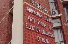 चुनाव आयोग ने उम्मीदवारों से मांगा चुनावी खर्च का ब्योरा, 10 जनवरी तक नहीं दिया तो लग सकता है बैन!