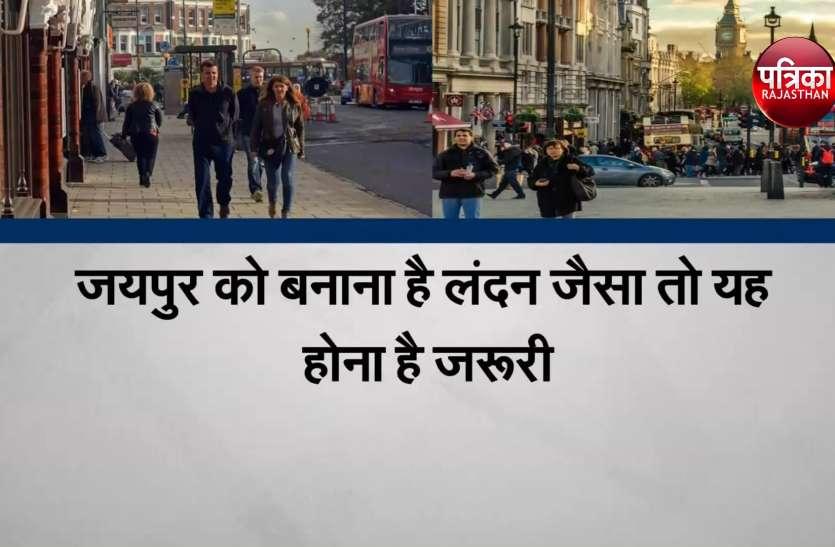 जयपुर को बनाना है लंदन जैसा