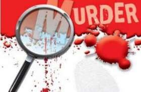बेरहमी से युवक की हत्या, इस हालत में मिला शव कि देखने वालों की रूह कांप गई