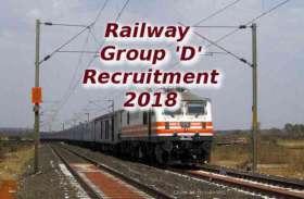रेलवे भर्ती परीक्षा पास कराने के लिए जीजा ने खेला गंदा खेल