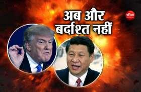 चीन की अमरीका को धमकी, अतिरिक्त टैरिफ से विकराल मंदी औऱ विश्वयुद्ध का खतरा