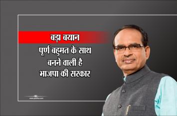 BREAKING: मतदान के बाद सीएम का बड़ा बयान, पूर्ण बहुमत के साथ बनेगी भाजपा की सरकार
