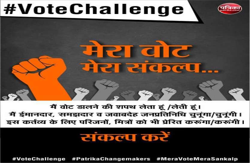 Shuddha ka Yuddha : Video : 'आओ वोट करें'  के जरिए जगाई मतदान जागरूकता...