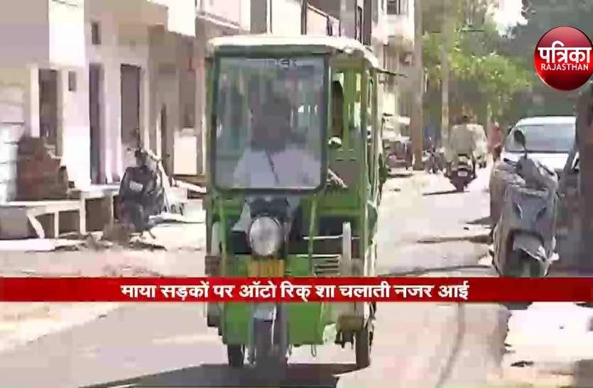 माया ने कहा ऑटो रिक्शा क्यों नहीं चला सकती महिला