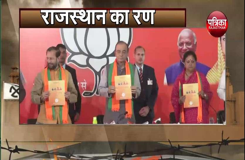 राजस्थान विधानसभा चुनाव से पहले कांग्रेस- बीजेपी ने खेला दांव, जनता के लिए खोला 'वादों का पिटारा' , देखें वीडियो