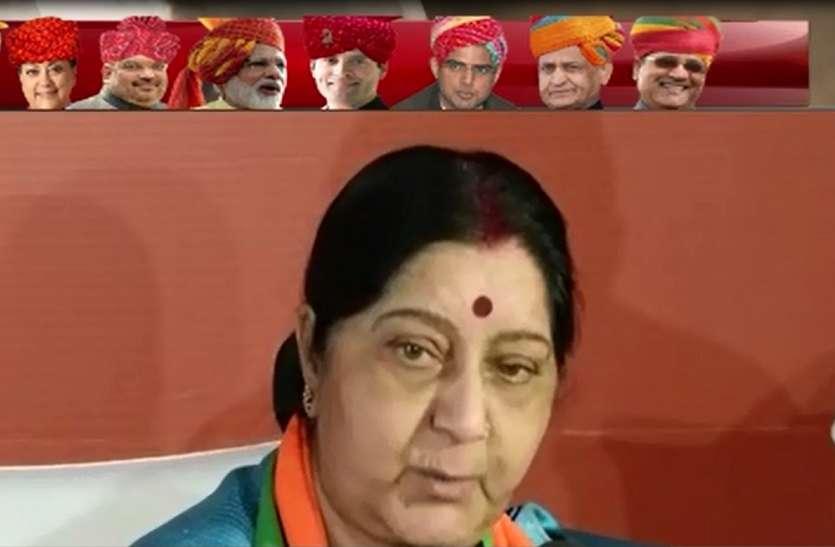 सुषमा स्वराज ने राहुल गांधी पर साधा निशाना, देखे वीडियो....