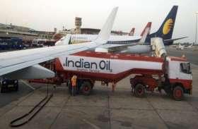11 फीसदी सस्ता हुआ विमान ईधन, वित्तीय संकट से जूझ रहीं एयरलाइंस को बड़ी राहत