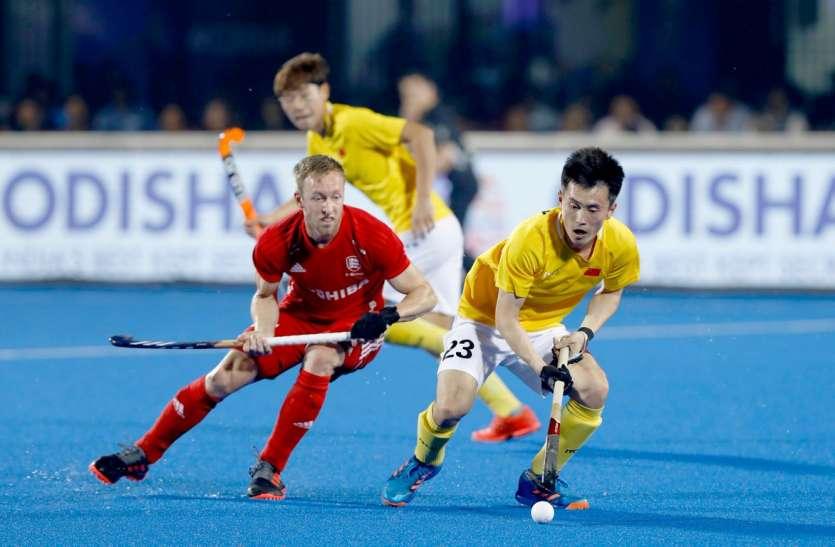 hockey world cup 2018 : चीन ने पदार्पण मैच में इंग्लैंड को ड्रॉ पर रोका