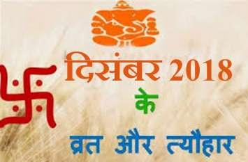 हिन्दू-कैलेंडर : दिसंबर 2018 के व्रत और त्योहार की यहां जानें पूरी लिस्ट...