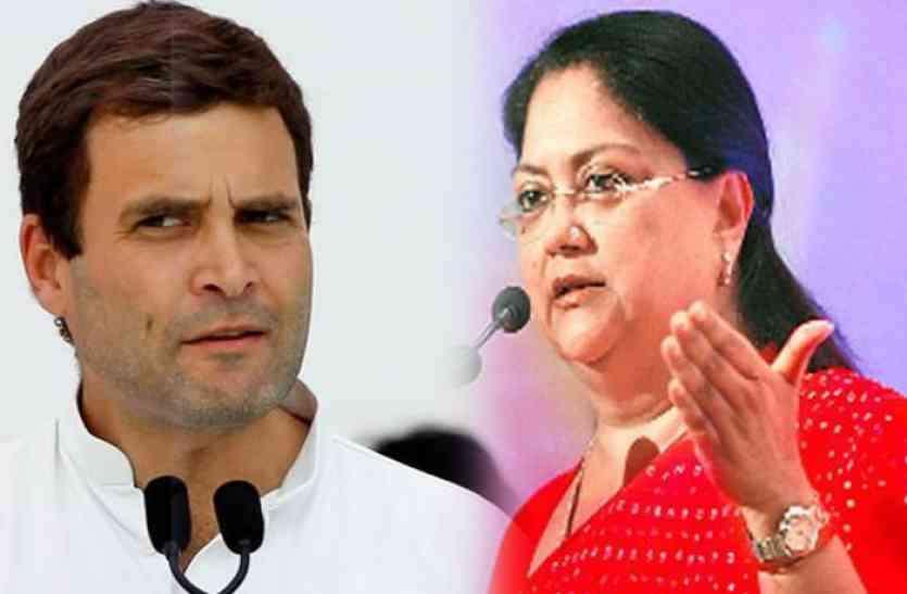 वह फैसला जिसमें न राहुल गांधी की चली, न ही वसुंधरा राजे की...