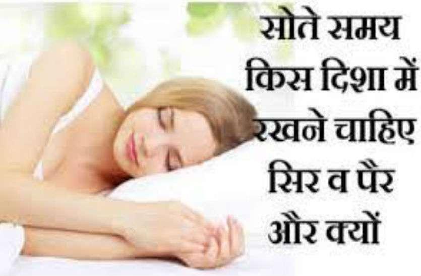 जानिए सोते समय किस दिशा में सिर होना चाहिए और क्यों?