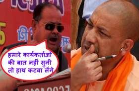 हमारे कार्यकर्ताओं की बात न सुनने वाले अधिकारियों के हाथ कटवा लिये जाएंगे, हिंदू युवा वाहिनी के नेता की धमकी