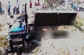 अवैध खनन का बालू ले जा रहा ट्रैक्टर पलटा, मजदूर की मौत, गुस्साए भीड़ ने पुलिस की जीप पलटी