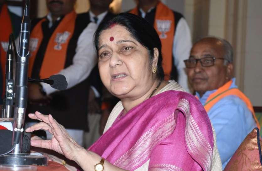 सुषमा स्वराज आज इस शहर में, लोकसभा चुनाव 2019 में जीत के लिये देंगी सबसे बड़ा फॉर्मूला, जानिये पूरा कार्यक्रम