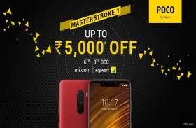 Xiaomi Poco F1 पर कंपनी दे रही 5000 रुपये का डिस्काउंट, यहां से खरीदें