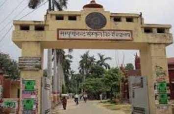 सम्पूर्णानंद संस्कृत विश्वविद्यालय में छात्रसंघ चुनाव के लिए नामांकन चार को