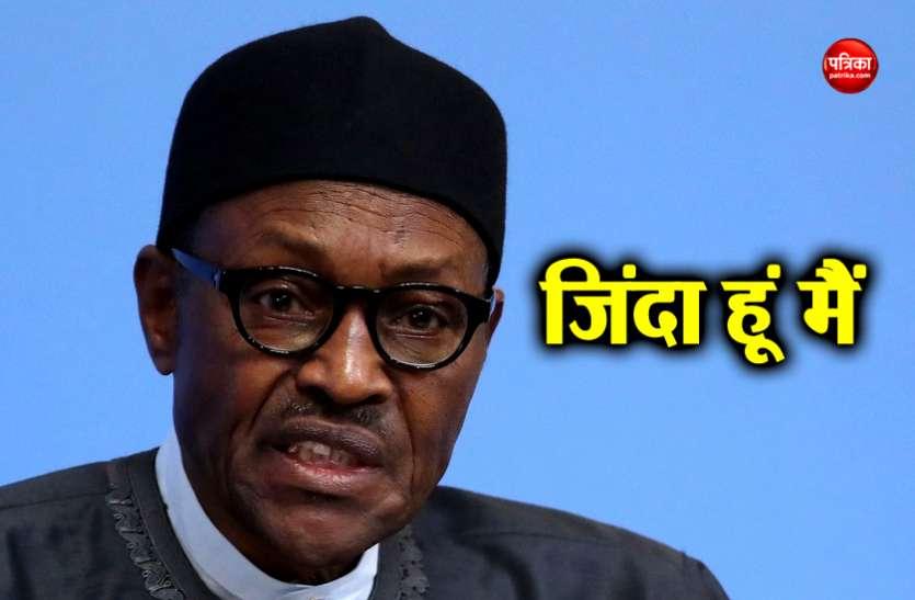 क्लोन की अफवाहों के बीच नाइजीरिया के राष्ट्रपति की सफाई, कहा- मैं अभी जिंदा हूँ