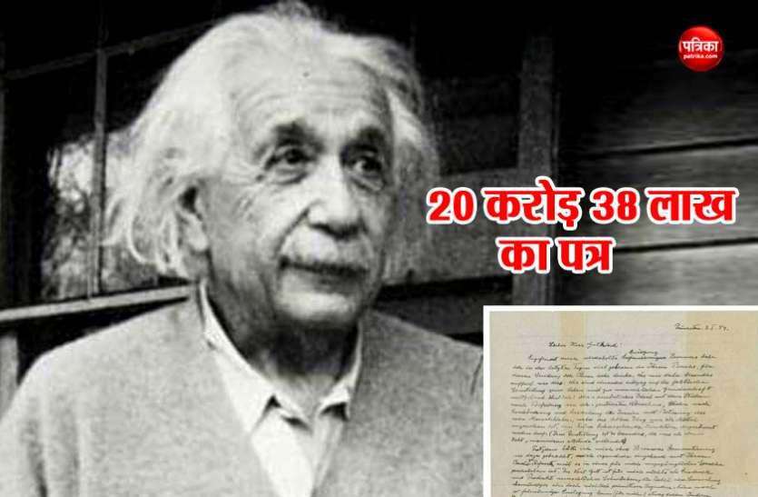 20 करोड़ 38 लाख में बिका महान वैज्ञानिक अल्बर्ट आइंस्टीन का लिखा पत्र