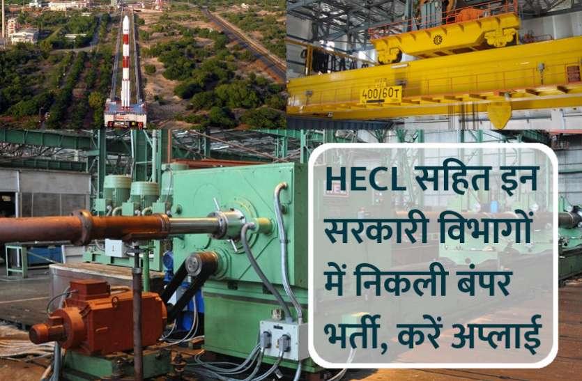 HECL सहित इन सरकारी विभागों में निकली बंपर भर्ती, 10 दिसंबर से पहले करें अप्लाई