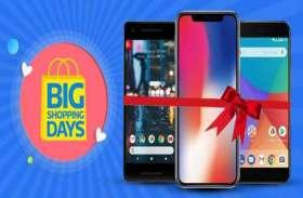 Flipkart Big Shopping Days सेल में स्मार्टफोन्स पर मिलेगा 5000 तक का डिस्काउंट